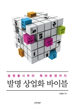 도서 이미지 - 발명 상업화 바이블