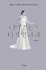 도서 이미지 - 너의 결혼을 디자인하라
