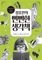 도서 이미지 - 정효찬의 뻔뻔한 생각책