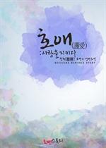 도서 이미지 - [합본] 호애 (護愛) : 사랑을 지키다 (전2권/완결)