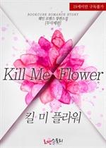 도서 이미지 - [합본] 킬 미 플라워 (Kill Me Flower) (무삭제판) (전2권/완결)