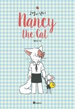 도서 이미지 - 고양이 낸시