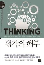 도서 이미지 - 〈지식의 엣지 03〉 생각의 해부