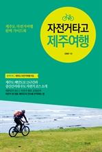 도서 이미지 - 자전거 타고 제주여행
