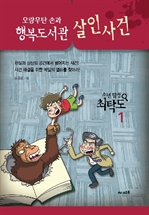 도서 이미지 - 오랑우탄 손과 행복도서관 살인사건