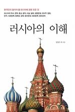 도서 이미지 - 러시아의 이해