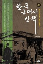 도서 이미지 - 한국 근대사 산책 2