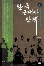 도서 이미지 - 한국 근대사 산책 3