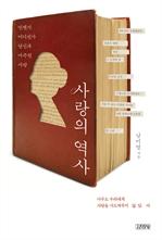 도서 이미지 - 사랑의 역사 [할인]