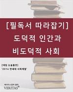 도서 이미지 - 도덕적 인간과 비도덕적 사회 (라인홀드 니버)