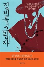 도서 이미지 - 징비록의 그림자