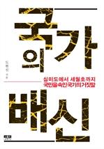 도서 이미지 - 국가의 배신 : 실미도에서 세월호까지, 국민을 속인 국가의 거짓말