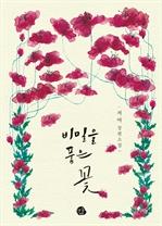 도서 이미지 - 비밀을 품은 꽃