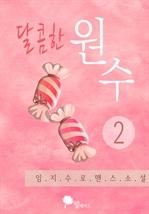 도서 이미지 - 달콤한 원수