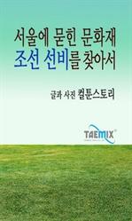 도서 이미지 - [오디오북] 서울에 묻힌 문화재 조선 선비를 찾아서