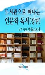 도서 이미지 - [오디오북] 도서관으로 떠나는 인문학 독서 (상)