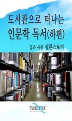 도서 이미지 - [오디오북] 도서관으로 떠나는 인문학 독서 (하)