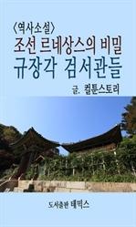 도서 이미지 - [오디오북] 〈역사소설〉 조선 르네상스의 비밀 규장각 검서관들