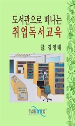 도서 이미지 - [오디오북] 도서관으로 떠나는 취업독서교육
