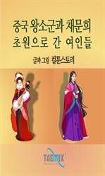 도서 이미지 - [오디오북] 중국 왕소군과 채문희! 초원으로 간 여인들