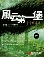 도서 이미지 - [합본] 풍운제일보 1부 (전4권/완결)