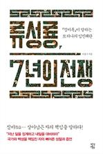 도서 이미지 - 류성룡, 7년의 전쟁