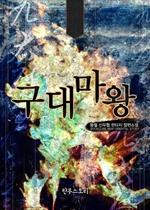 도서 이미지 - [합본] 구대마왕 (전7권/완결)
