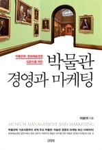 도서 이미지 - 박물관 경영과 마케팅