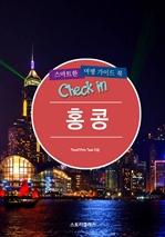 Check in 홍콩 - 스마트한 여행 가이드북