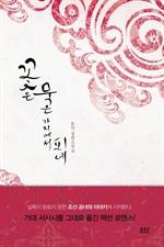 도서 이미지 - [합본] 꽃은 묵은 가지에서 피네 (전3권/완결)