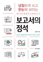 도서 이미지 - 보고서의 정석