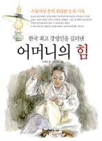 도서 이미지 - 한국 최고 경영인을 길러낸 어머니의 힘
