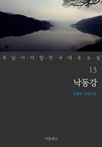 도서 이미지 - 낙동강 - 꼭 읽어야 할 한국 대표 소설 13