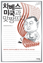도서 이미지 - 차베스, 미국과 맞짱 뜨다
