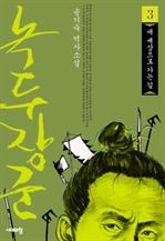 도서 이미지 - 녹두장군 3