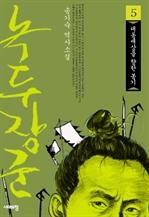 도서 이미지 - 녹두장군 5