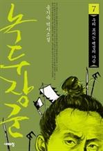 도서 이미지 - 녹두장군 7