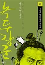 도서 이미지 - 녹두장군 8