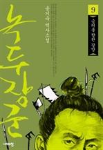 도서 이미지 - 녹두장군 9