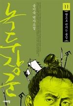 도서 이미지 - 녹두장군 11