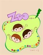 도서 이미지 - ZOO식회사