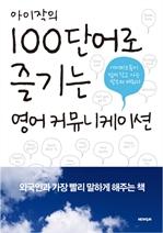 도서 이미지 - 아이작의 100단어로 즐기는 영어커뮤니케이션
