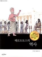 도서 이미지 - [오디오북] 헤로도토스의 역사
