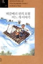 도서 이미지 - [오디오북] 허클베리 핀의 모험ㆍ어느 개 이야기