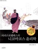 도서 이미지 - [오디오북] 아리스토텔레스의 니코마코스 윤리학