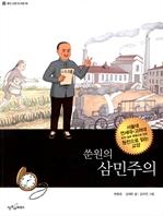 도서 이미지 - [오디오북] 쑨원의 삼민주의