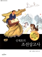 도서 이미지 - [오디오북] 신채호의 조선상고사