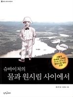 도서 이미지 - [오디오북] 슈바이처의 물과 원시림 사이에서