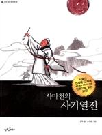 도서 이미지 - [오디오북] 사마천의 사기열전