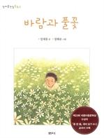 도서 이미지 - [오디오북] 바람과 풀꽃